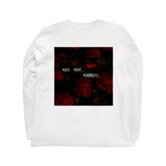 嗚咽嘔吐 Long sleeve T-shirts