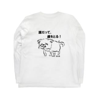 誰だって歳をとる! Long sleeve T-shirts
