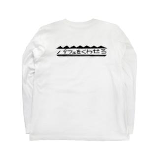 パフェをくわせろバックプリント Long sleeve T-shirts