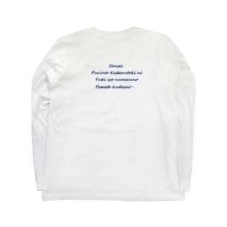 先生・・・ Long sleeve T-shirts