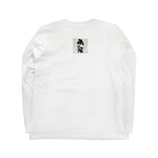 「飛躍」 -hiyaku- Long sleeve T-shirts