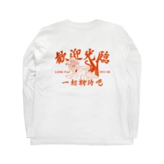 歓迎光臨猫娘 Long sleeve T-shirts