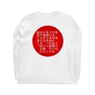 第一条 Long sleeve T-shirts