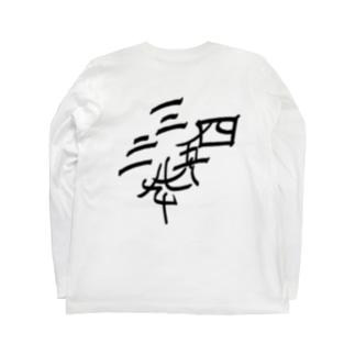 漢数字 Long sleeve T-shirts