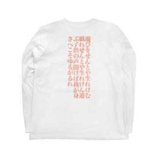 遊びをせんとや_梁塵秘抄_191120 Long sleeve T-shirts