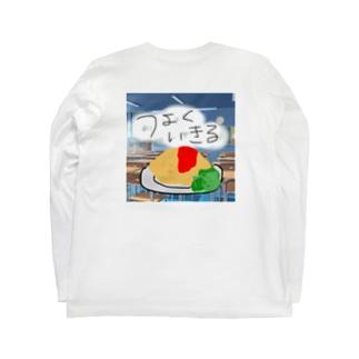 オムライスちゃん Long sleeve T-shirts