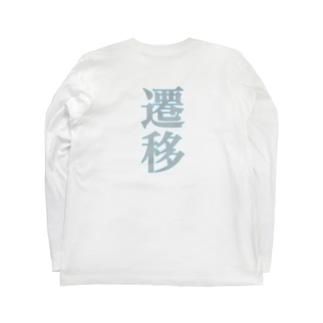 遷移-191203 Long sleeve T-shirts
