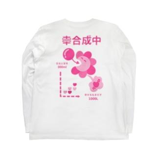 幸(光)合成 Long sleeve T-shirts