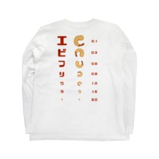 【バックプリントver.】 エビフリッター 視力検査 Long sleeve T-shirts