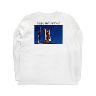 ฉันอยากไปซาวน่า Long sleeve T-shirts