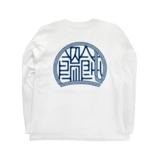 かっこいい漢字「饂飩(うどん)」 Long sleeve T-shirts