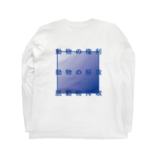 脱動物搾取 Long sleeve T-shirts