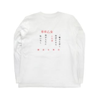単車乙女 Long sleeve T-shirts