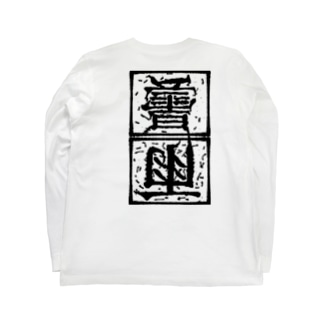 雨曇 Long sleeve T-shirts
