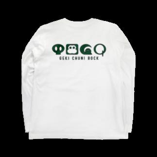 みっちーのGEKI CHUNI ROCK ロングTシャツ(緑) Long sleeve T-shirts