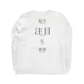 起立、注目、礼、着席 Long sleeve T-shirts