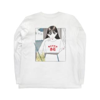 なかなか決められない Long sleeve T-shirts