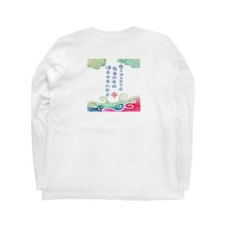 ホツマツタヱから感謝の言葉 Long sleeve T-shirts