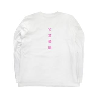 四捨五入 Long sleeve T-shirts