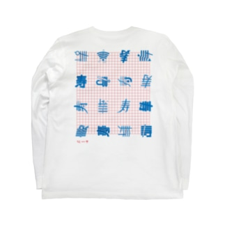 十六寿図 Long sleeve T-shirts