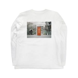 消火器 Long sleeve T-shirts