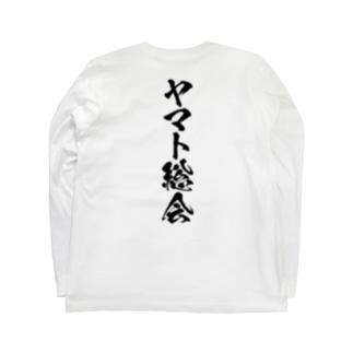 ヤマト総会公式のヤマト総会-曼荼羅- 表裏印刷ver Long sleeve T-shirtsの裏面