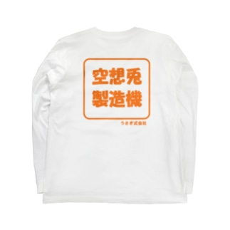 空想兎製造機 Long sleeve T-shirts