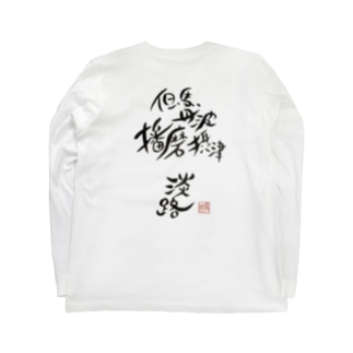 I was born in HYOGO Long sleeve T-shirts