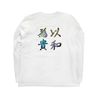 以和為貴 Long sleeve T-shirts