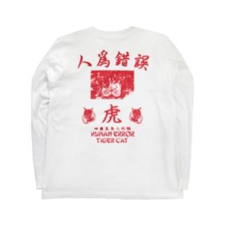 Tiger Cat Long Sleeve T-Shirt