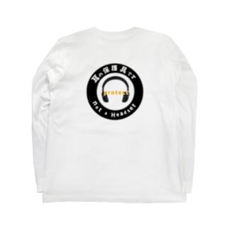 聴覚過敏イヤーマフマーク Long sleeve T-shirts