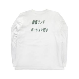 健康ランドポーション田中 Long sleeve T-shirts