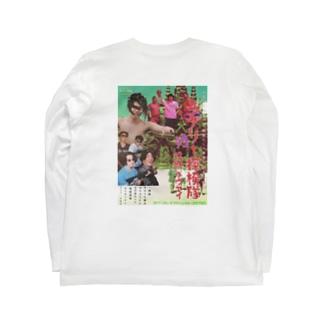 Final Tanken Long sleeve T-shirts