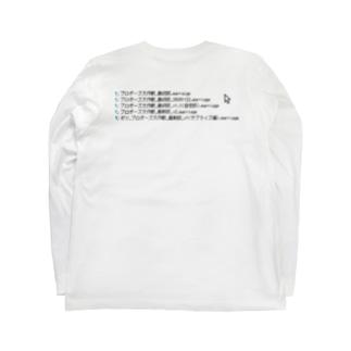 プロポーズ大作戦 Long sleeve T-shirts