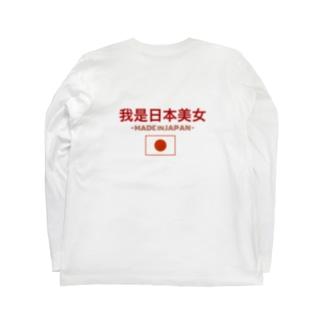 日本美人 Long sleeve T-shirts