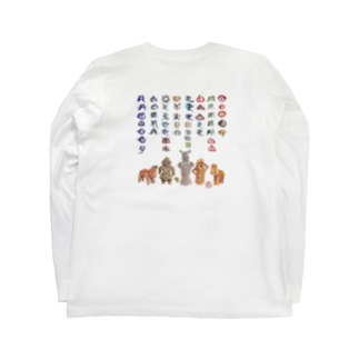 アワ歌(ヲシテ文字)とハニワ Long sleeve T-shirts