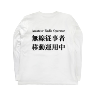 アマチュア無線移動運用時用(黒文字) Long sleeve T-shirts