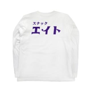 【スナック エイト】ロンT(袖プリント有) Long sleeve T-shirts