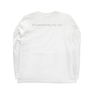 知らない人の犬 Long sleeve T-shirts