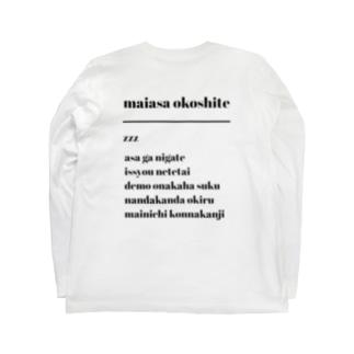 毎朝起こして Long sleeve T-shirts