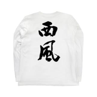 西風(zephyr) Long sleeve T-shirts