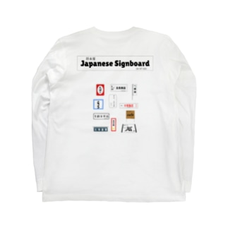 日本の看板 Long sleeve T-shirts