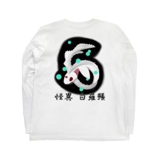 怪異・白羅鱶/シロラブカ(大武) Long sleeve T-shirts