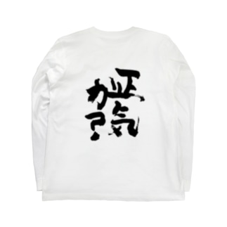 正気か? Long sleeve T-shirts