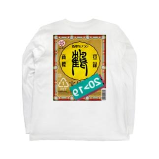 小津酒造 「鶴」 Long sleeve T-shirts