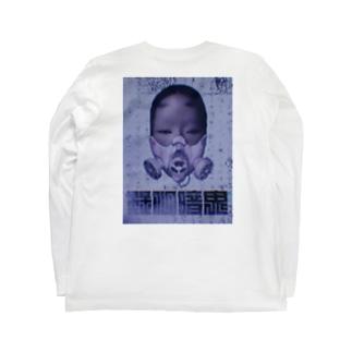 仁烏巣-niusu- 疑心暗鬼の-岡目八目- Long sleeve T-shirts