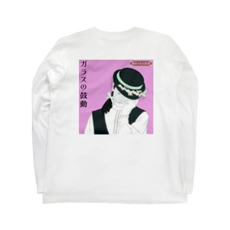 ガラスの鼓動 Long sleeve T-shirts