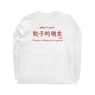 餃子的朋友 Long sleeve T-shirts