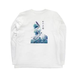 wamiのタツのキミ(王) Long sleeve T-shirts