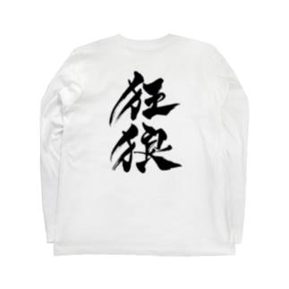 狂狼ロングTシャツ(背面狂狼) Long sleeve T-shirts